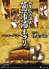 Shobuyu2014thumb340xauto460